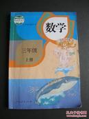 义务教育教科书 数学 三年级 上册【人教版 2013年版 有笔记】