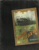 地雷与战争(武器与战争纪实丛书)
