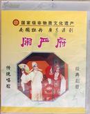 广东汉剧《闹严府》(DVD)