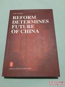 中国:改革决定未来:英文本 书品如图 避免争议