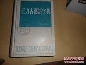 王力古汉语字典(大32开精装)2000年一版一印
