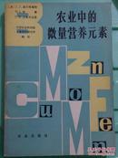 农业中的微量营养元素[美]J.J.莫尔维德特等 农业出版社