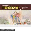 经典连环画阅读丛书:中国戏曲故事1(套装共2册)