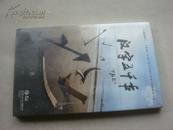 汉字五千年〔2009年cctv4春节特别节目中文字幕400分钟〕