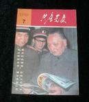 共产党员1989年第7期 总第328期