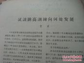 中国前跳高教练黄健--铅印文稿