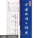 中国成语大辞典【塑封未拆】