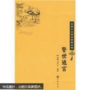中华十大畅销古典小说:警世通言【正版,现货】