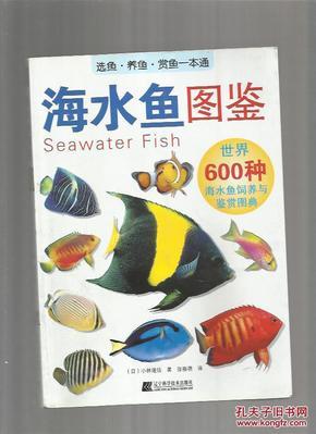 海水鱼图鉴