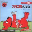大红狗和爸爸