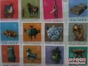 编号邮票N66-N77 文化大革命期间出土文物 原胶全品