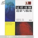 冠状动脉造影与临床(第2版)