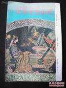 1955年出版的--有不少彩色插图--【【普希金童话诗】】繁体
