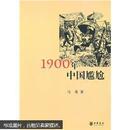 1900年中国尴尬