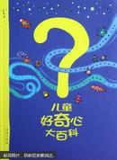 儿童好奇心大百科  正版 新书