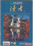 【读者】2006年7月b  正版现货
