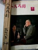 人民戏剧 合订本 1978年 7-12 6本 图书馆馆藏  正版现货0295Z