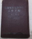 农业生产互助合作工作手册(第一辑)