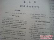 1959年女子田径运动员姜玉民--训练计划--浙江嘉兴我国著名女短跑运动员姜玉民
