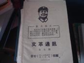 文革通讯--第五期——晋专《八.二九工人》报编(带毛像和最高指示)