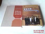 彝藏地区民汉双语应用研究