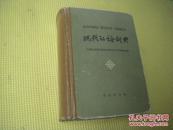 《现代汉语词典》精装厚册 1581页