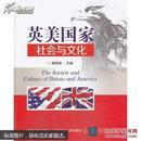 英美国家社会与文化 : 英文版9787512117228