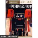 图说天下中国国家地理:华北·华东(黄金典藏版)