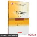 中药药理学-第2版
