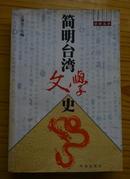 简明台湾文学史(2002年1版1印)