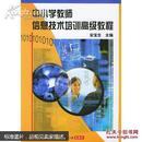 【正版】中小学教师信息技术培训高级教程