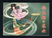 连环画:钓鱼郎和龙女(50开本)张玮绘画    2008年1版1印