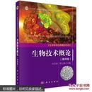 生物技术概论(第四版)宋思扬