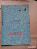 湖北卫生1981第3期