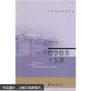 哲学修养十五讲 孙正聿 北京大学出版社