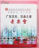 广东汉乐、汉曲之夜音乐会(百人汉乐团,DVD)