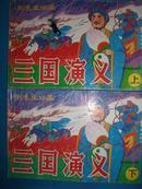 一版一印 仅1万册 彩色连环画《三国演义》大开本少见!