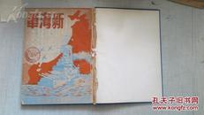 少见的海军史料 新海军 第二期 16开 一册 1946年初版本 自制硬精装