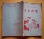 课本:算术课本(第二册)干部职工业余小学.1957年1版1印