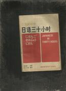 日英汉对照:日语三十小时