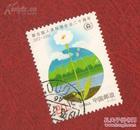【316149】1992-6 联合国人类环境会议二十周年(J) 信销 多买合并邮资