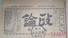 政论旬刊 第一卷20期- 31期 8册 1938年版 汪精卫陈独秀等文章
