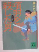 藤水名子 :项羽を杀した男 (讲谈社文库) 日文原版书