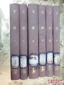 文选(全六册 大32开精装本)上海古籍1986年一版一印 仅印1500册
