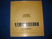 毛主席纪念堂设计资料集