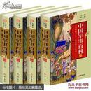 中国军事百科(全四册,插盒函套,文白对照珍藏版)