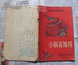 苏联儿童画库:小麻雀姊妹