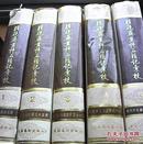 脂砚斋重评石头记汇校(全五册)【仅发行2500册】