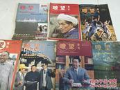瞭望周刊1986第(1—51)期缺好几期看{详细描述}