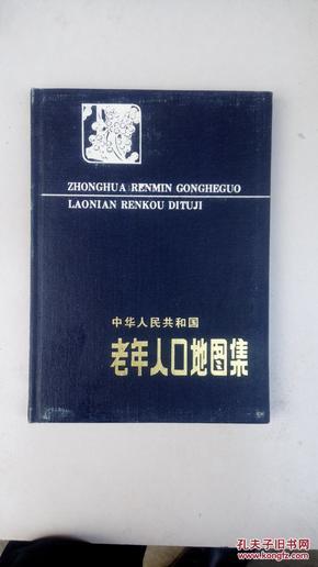 中华人民共和国老年人口地图集